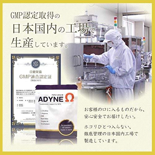 『ADYNE Ω(アダインオメガ) 自信増大 シトルリン アルギニン クラチャイダム マカ トンカットアリ 60粒30日分』の6枚目の画像