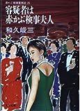 赤かぶ検事奮戦記〈25〉容疑者は赤かぶ検事夫人 (角川文庫)