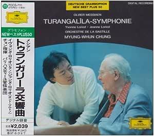 メシアン : トゥランガリーラ交響曲