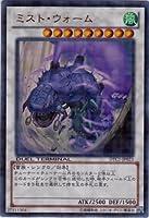 【遊戯王】 ミスト・ウォーム (ウルトラ(パラ)) [DTC1-JP023]