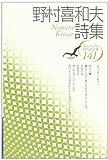 野村喜和夫詩集 (現代詩文庫)