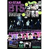 K☆STAR BTS特盛号 (英和ムック)