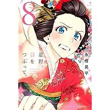 星野、目をつぶって。(8) (週刊少年マガジンコミックス)