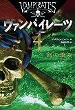 ヴァンパイレーツ (4) 剣の重み