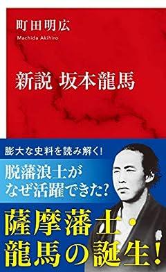 新説 坂本龍馬 (インターナショナル新書)