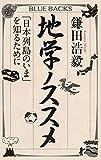 「地学ノススメ 「日本列島のいま」を知るために (ブルーバックス)」販売ページヘ