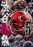 渋谷金魚 5巻 (デジタル版ガンガンコミックスJOKER)