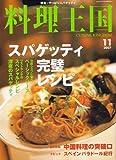 料理王国 2007年 11月号 [雑誌] 画像