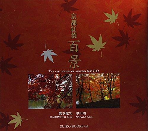 京都紅葉百景 (SUIKO BOOKS)