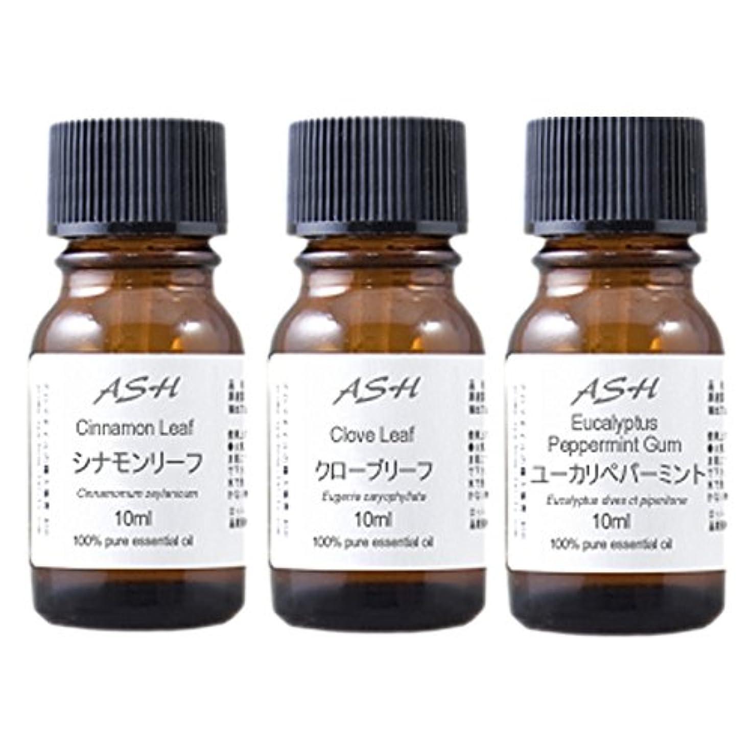 大脳つづり無法者ASH エッセンシャルオイル 10mlx3本セット【アロマオイル 精油】(シャットアウト)クローブリーフ シナモンリーフ ユーカリペパーミント AEAJ表示基準適合認定精油