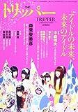 小説 TRIPPER (トリッパー) 2013年 6/30号 [雑誌]