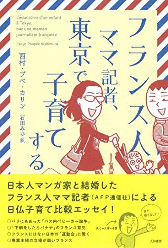 フランス人ママ記者、東京で子育てするの詳細を見る