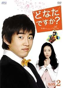 どなたですか?~天国からのメッセージ~ DVD-BOX II