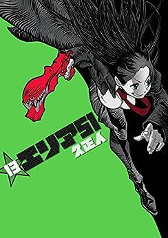 [久正人]のエリア51 13巻 (バンチコミックス)