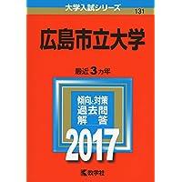 広島市立大学 (2017年版大学入試シリーズ)