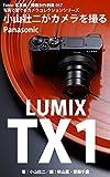 Foton機種別作例集057 写真で愛でるカメラコレクションシリーズ 小山壯二がカメラを撮る Panasonic LUMIX TX1