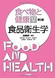 食品衛生学 (食べ物と健康V)