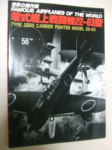 世界の傑作機 No.56 零式艦上戦闘機22ー63型 (世界の傑作機 NO. 56)