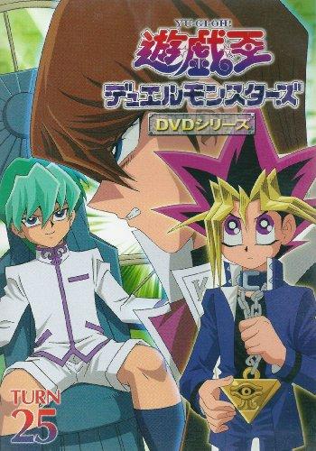 遊戯王 デュエルモンスターズ Vol.25 [DVD]