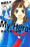 マイヒーロー!(1) (別冊フレンドコミックス)