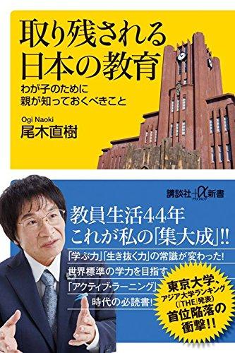 取り残される日本の教育 わが子のために親が知っておくべきこ・・・