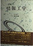 情報工学 (放送大学教材)