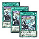 【 3枚セット 】遊戯王 日本語版 DAMA-JP052 セイヴァー・アブソープション (ノーマル)