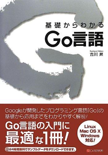基礎からわかる Go言語の詳細を見る