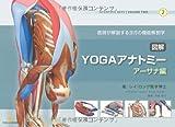 図解YOGAアナトミー:アーサナ編 - 医師が教えるヨガの機能解剖学