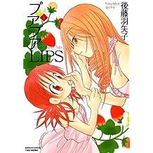 プアプアLIPS (1) (バンブーコミックス 4コマセレクション)