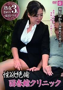 性欲絶倫 回春館クリニック [DVD]