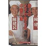 鉄人の父子が教える中国の味 (中公文庫ビジュアル版)