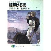 瞳輝ける夜―ソード・ワールド短編集 (富士見ファンタジア文庫)