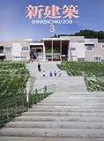 新建築2018年3月号/学校・広場地域をつなぐ拠点 画像