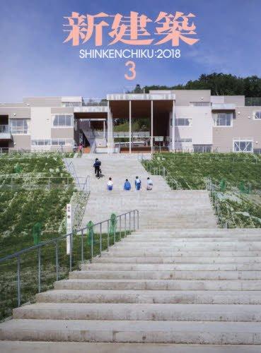 新建築2018年3月号/学校・広場地域をつなぐ拠点
