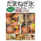 たまねぎ氷 かんたん健康レシピ これなら、ぜったい毎日続けられる! 別冊家庭画報