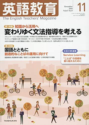 英語教育 2018年 11 月号 [雑誌]