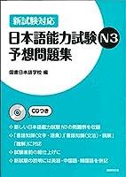 新試験対応 日本語能力試験N3予想問題集