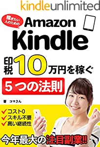 印税10万円を稼ぐ5つの法則【初心者・副業・不労所得】: 稼ぎたい人のためのAmazonKindle
