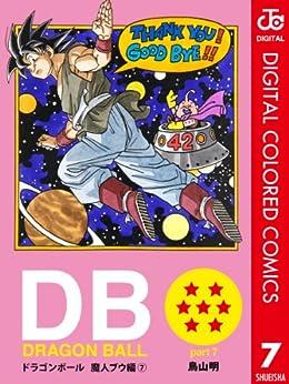 [鳥山明]のDRAGON BALL カラー版 魔人ブウ編 7 (ジャンプコミックスDIGITAL)