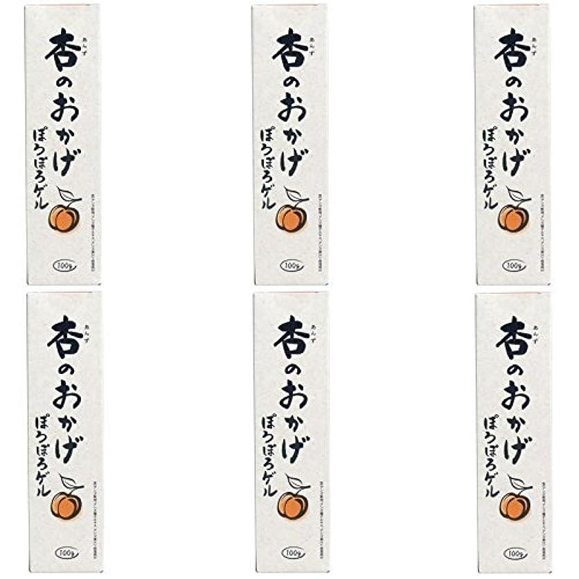 肩をすくめるアッティカス建築家【まとめ買い】杏のおかげ ぽろぽろゲル 100g【×6個】