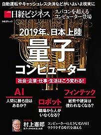 2019年、日本上陸 量子コンピューター 社会・企業・仕事・生活はこう変わる! (日経BPムック)