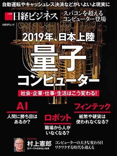 2019年、日本上陸 量子コンピューター 社会・企業・仕事・生活はこう変わる![  ]の自炊・スキャンなら自炊の森