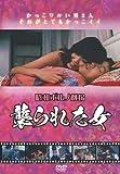 昭和ポルノ劇場 襲られた女 [DVD]