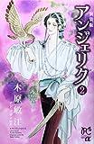 アンジェリク 2 (プリンセス・コミックスα)