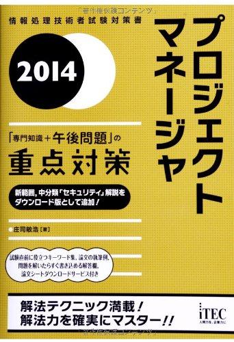 2014 プロジェクトマネージャ「専門知識+午後問題」の重点対策 (専門分野シリーズ)