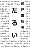だるい (講詩社ブックス)