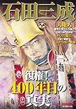 石田三成―復権!400年目の真実 (別冊歴史読本 44)