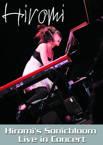 上原ひろみソニックブルーム・ライブ・イン・コンサート