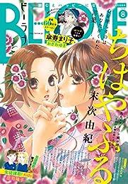 BE・LOVE 2019年8月号 [2019年7月1日発売] [雑誌]